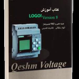 كتاب آموزش LOGO! Version 8