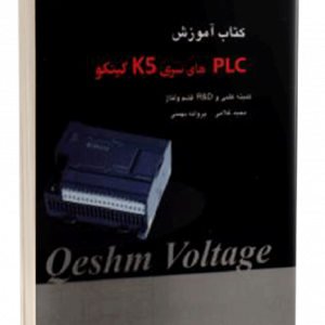 کتاب آموزش plc های سری k5 کینکو