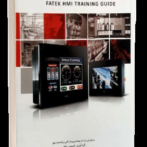 کتاب راهنمای آموزشی FATEK HMI