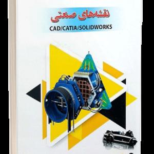 کتاب نقشه های صنعتی solidworks/catia/cad