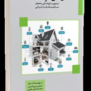 کتاب ساختمان های هوشمند با محوریت مقررات ملی ساختمان صلاحیت نظارت و طراحی