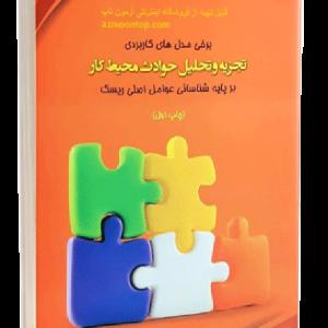 کتاب برخی مدل های کاربردی تجزیه و تحلیل حوادث محیط کار برپایه شناسایی عوامل اصلی ریسک