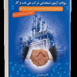 کتاب سوالات آزمون استخدامی شرکت ملی نفت و گاز