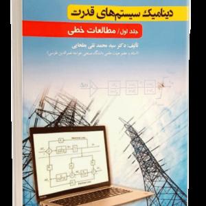 کتاب دینامیک سیستم های قدرت جلد اول