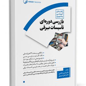 کتاب راهنمای آموزشی و تصویری بازرسی دورهای تأسیسات برقی