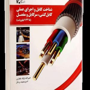 کتاب شناخت کابل و اجرای عملی کابل کشی، سرکابل و مفصل (تا 132 کیلو ولت)