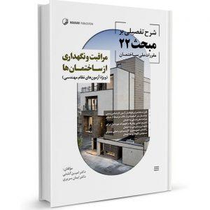 کتاب شرح تفصیلی بر مبحث بیست و دوم مقررات ملی ساختمان مراقبت و نگهداری از ساختمانها