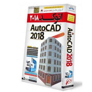آموزش Autocad 2018 3D
