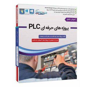 آموزش تصویری پروژه های حرفه ای PLC