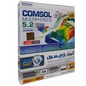 آموزش Comsol Multiphysics نسخه ۵.۲