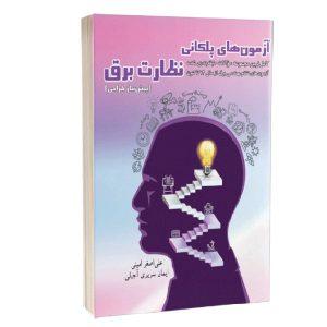 کتاب آزمون های پلکانی نظارت برق (پیش نیاز طراحی) اثر علی اصغر امینی و ایمان سریری