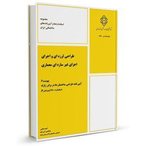 کتاب پیوست ۶ استاندارد ۲۸۰۰ طراحی لرزهای و اجرای اجزای غیر سازهای معماری