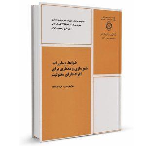 کتاب ضوابط و مقررات شهرسازی و معماری برای افراد دارای معلولیت
