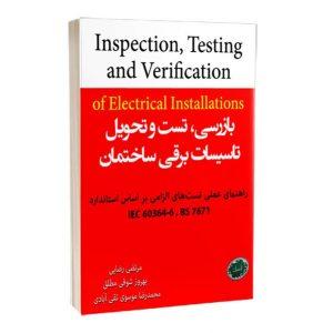 کتاب بازرسی، تست و تحویل تاسیسات برقی ساختمان