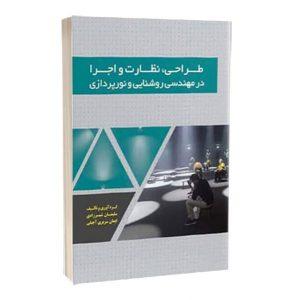 کتاب طراحی،نظارت و اجرا در مهندسی روشنایی و نورپردازی