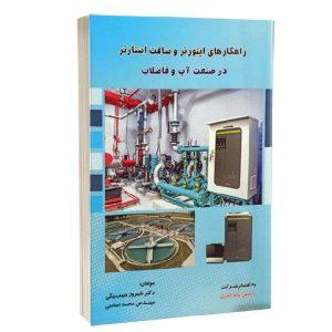 کتاب راهکارهای اینورتر و سافت استارتر در صنعت آب و فاضلاب