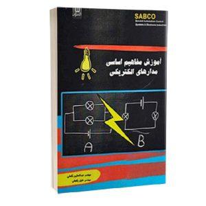 کتاب آموزش مفاهیم اساسی مدارهای الکتریکی