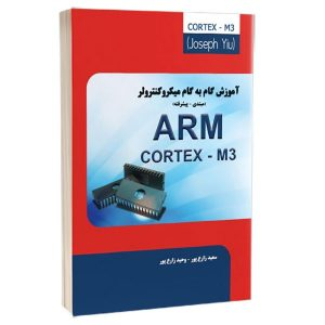 کتاب آموزش گام به گام میکروکنترلر ARM