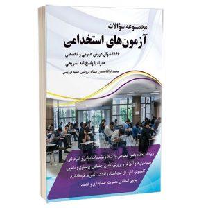کتاب مجموعه سوالات آزمون های استخدامی- 2166 سوال عمومی و تخصصی