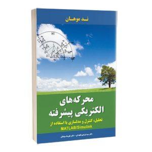 کتاب محرکه های الکتریکی پیشرفته(تحلیل،کنترل و مدلسازی با استفاده ازMATLAB Simulink