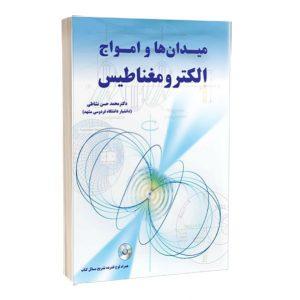 کتاب میدانها و امواج الکترومغناطیس