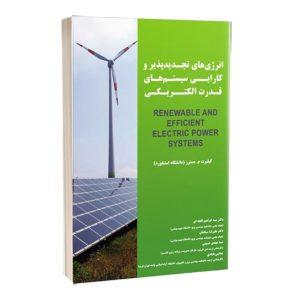 کتاب انرژیهای تجدیدپذیر و کارایی سیستم های قدرت الکتریکی