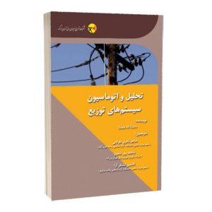 کتاب تحلیل و اتوماسیون سیستم های توزیع