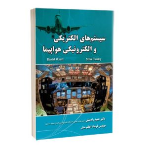 کتاب سیستم های الکتریکی و الکترونیکی هواپیما