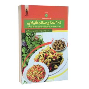 کتاب 365 غذای سالم گیاهی (همراه با دمنوش ها، شربت ها، شیرینی ها و سس های طبیعی)