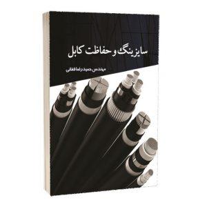 کتاب سایزینگ و حفاظت کابل