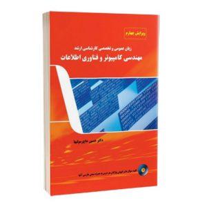 کتاب زبان عمومی و تخصصی کار شناسی ارشد مهندسی کامپیوتر و فناوری اطلاعات