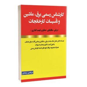 کتاب خلاصه نکات آزمون کارشناس رسمی برق، ماشین و تاسیسات کارخانجات