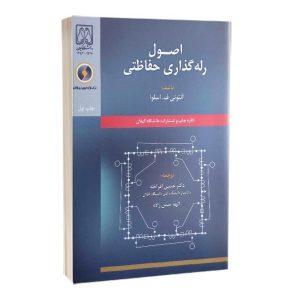 کتاب اصول رله گذاری حفاظتی