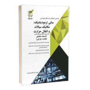 کتاب مبانی ترمودینامیک، مکانیک سیالات و انتقال حرارت   تاسیسات مکانیکی (نظارت و طراحی)