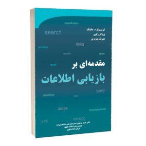 کتاب مقدمه ای بر بازیابی اطلاعات