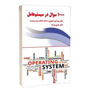 کتاب 1000 سوال در سیستم عامل