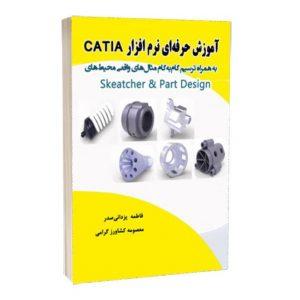 کتاب آموزش حرفه ای نرم افزار catia به همراه ترسیم گام به گام مثال های واقعی محیطهای Skeatcher- Part Design