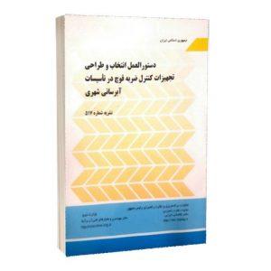 کتاب نشریه شماره ۵۱۷ (دستورالعمل انتخاب و طراحی تجهیزات کنترل ضربه قوچ در تاسیسات آبرسانی شهری)