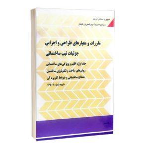 نشریه 1 - 167 مقررات و معیارهای طراحی و اجرایی جزئیات تیپ ساختمانی جلد اول