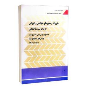 نشریه 2 - 167 مقررات و معیارهای طراحی و اجرایی جزئیات تیپ ساختمانی جلد اول