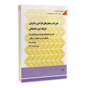نشریه شماره 3-167 مقررات و معیارهای طراحی و اجرایی جزئیات تیپ ساختمانی جلد سوم