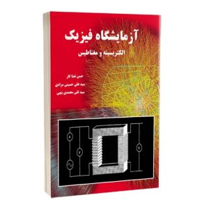 کتاب آزمایشگاه فیزیک الکتریسیته و مغناطیس