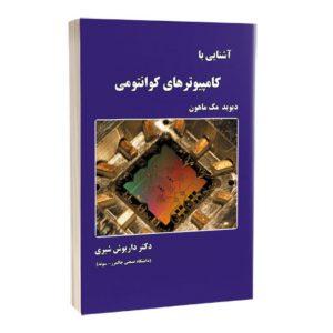 کتاب آشنایی با کامپیوترهای کوانتومی