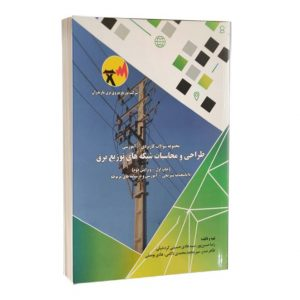 کتاب مجموعه سوالات کاربردی - آموزشی طراحی و محاسبات شبکه های توزیع نیروی برق
