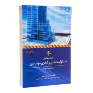 کتاب حقوق مهندسی مسئولیت مدنی و کیفری مهندسان