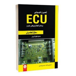 کتاب تعمیر و عیب یابی ECU بردهای الکترونیکی خودرو (سطح تکمیلی)