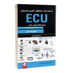 کتاب شناخت اجزا عملکرد تعمیر و عیب یابی ECU بردهای الکترونیکی خودرو سطح مقدماتی