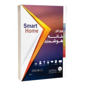کتاب مرجع کامل خانه هوشمند