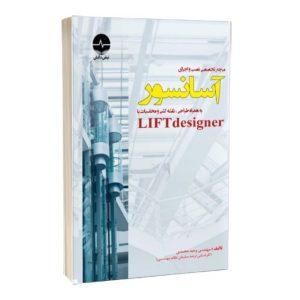 كتاب مرجع تخصصی نصب و اجراي آسانسور به همراه طراحی ، نقشهكشی و محاسبات با lifedesigner