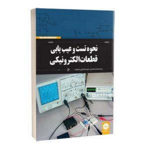 كتاب نحوه تست و عيب يابی قطعات الكترونيكي